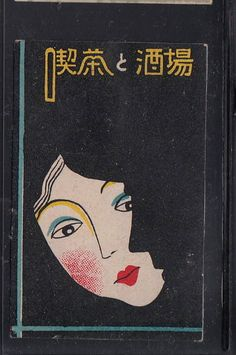 Old Matchbox label Japan Patriotic AEE69 Woman