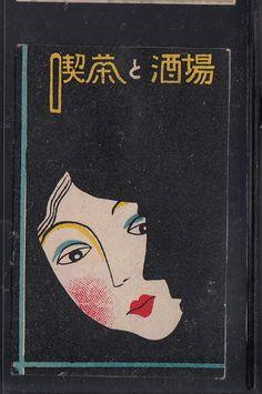 Old Matchbox  label   Japan Patriotic  AEE69   Woman