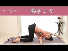 朝ヨガで腸を活性化! 目覚めてすぐベッドの上でデトックス☆ - YouTube