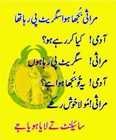 Mirasi Funny Urdu Joke
