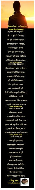 Assamese sad love poem and Shayari ( জীৱনক কি লাগে ? ) by Jitu Das Poems 2017 I Love Mom, Sad Love, Love Poems, Philosophy, Blog, Movies, Life, Poems Of Love, Love You Mom