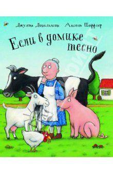 Джулия Дональдсон - Если в домике тесно 2012