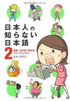 日本人の知らない日本語2 蛇蔵, http://www.amazon.co.jp/dp/4840131945/ref=cm_sw_r_pi_dp_Z9Fxtb13CDDTA