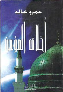 تحميل كتاب أخلاق المؤمن Pdf عمرو خالد Arabic Books Books Ex Quotes