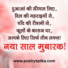 For more relevent posts on Naye Saal Par Shayari at poetry tadka please swich on Naye Saal Par Shayari page of poetrytadka Happy New Year Love Quotes, Happy New Year Photo, Happy New Year Images, Happy New Year Wishes, Happy New Year 2020, Naye Saal Ki Shubhkamnaye, Naye Saal Ki Shayari, Hindi New Year, Romantic Love Messages