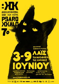 7th Psarokokalo Athens International Short Film Festival
