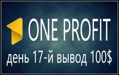 ONE Profit 17-й день работы вывод 100$