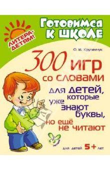 Ольга Крупенчук - 300 игр со словами для детей, которые уже знают буквы, но еще не читают обложка книги