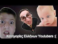 Jim-Κατηγορίες Ελλήνων Youtubers