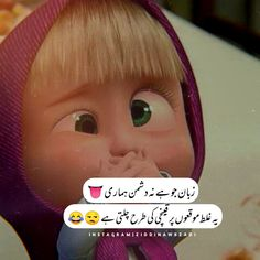 Funny Quotes In Urdu, Funny Girl Quotes, Jokes Quotes, Good Attitude Quotes, Funny Thoughts, Urdu Thoughts, Life Humor, Mom Humor, Funny Good Morning Wishes