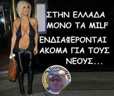 Funny Photos, Funny Shit, Greek, Humor, Sexy, Profile Pics, Fanny Pics, Funny Things, Greek Language
