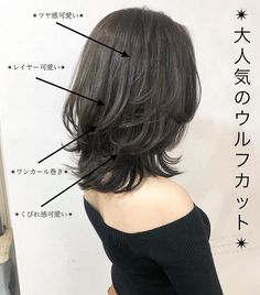 Pin on 美容 Pin on 美容 Haircuts For Medium Hair, Medium Hair Cuts, Short Hair Cuts, Medium Hair Styles, Curly Hair Styles, Asian Short Hair, Asian Hair, Shot Hair Styles, Shoulder Hair