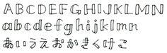 縦太文字 Book Journal, Bullet Journal, Printable Labels, Chalkboard Art, Cute Cards, Hand Lettering, Alphabet, Fonts, Web Design