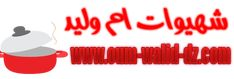 تحليات رمضانية مكتوبة جديد و الناجحة افضل 100 وصفة | حلويات ام وليد Sweet Pancake Recipe, Cookout Food, Food Tasting, Arabic Food, Food Dishes, Sweet Recipes, Dessert Recipes, Food And Drink, Cooking Recipes