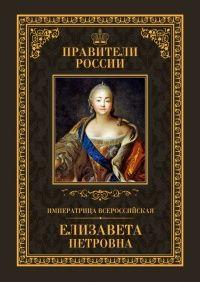Книга Императрица Всероссийская Елизавета Петровна