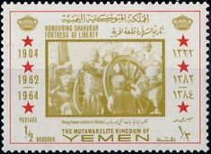 Stamp: Yemenis with captured Krupp cannon (Yemen, Kingdom) (Shaharah Fortress of Liberty) Mi:YE-K 240 Coffee Origin, African Animals, Cannon, Liberty, Stamps, Birds, Frame, Seals, Picture Frame