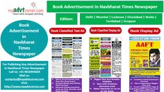 Book Navbharat Times Hindi Newspaper Advertisement – Low Cost Text Classified & Display Ads  Avail Best Discount on Navbharat Times Ad Booking for Name Change, Matrimonial, Obituary, Business, Education, Astrology, Property (Buy, Sale, To Let), Tour and Travel and many more.  24 / 7 Live Help – Online/Cash Payment – Instant Advertisement Publishing.  Call Now: 09810904604 or mail us at contactus@myadvtcorner.com  Visit:http://www.myadvtcorner.com/navbharat-times-rate