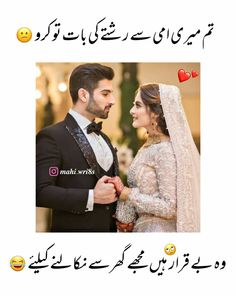 Funny Girl Quotes, All Quotes, India Fashion Men, Dear Diary Quotes, Love Poetry Images, Urdu Poetry Romantic, Cool Girl Pictures, Crazy Girls, Beautiful Family