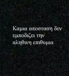 Story Quotes, Movie Quotes, Funny Quotes, I Miss You Quotes, Change Quotes, Bride Quotes, Funny Good Morning Quotes, Greek Quotes, Quotes About Moving On