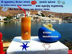 Go Greek, Make Me Smile, Comebacks, Greece, Letters, Coffee Lovers, Day, Funny, Pictures