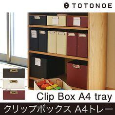 TOTONOE(トトノエ) クリップボックスA4トレー Clip Box A4 トレー 書類ケース 収納 整理箱 おしゃれ ブラック クリーム レッド TTB0240-BK TTB0240-C TTB0240-R