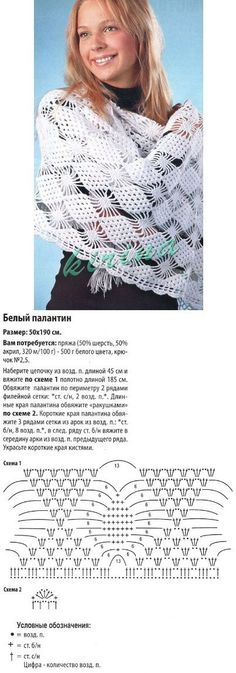 Crochet Patterns Lace Edging Scarfs Ideas For 2019 Crochet Diagram, Crochet Chart, Crochet Motif, Free Crochet, Crochet Shawls And Wraps, Crochet Scarves, Crochet Clothes, Shawl Patterns, Crochet Stitches Patterns