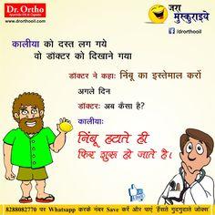 Hindi Jokes - Best Funny images - हिंदी चुटकुले