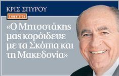 'Σε 10 χρόνια, θα το έχουμε ξεχάσει'  Ο τότε πρωθυπουργός Κωνσταντίνος Μητσοτάκης δηλώνει ότι το όνομα που θα λάβουν τα Σκόπια ότι δεν έχει μεγάλη σημασία, γιατί κανείς δεν θα το θυμάται σε 10 χρόνια. Η φράση αυτή αποτυπώθηκε το 1993 στο πολιτικό λεξιλόγιο και αναφέρεται στο Μακεδονικό. Macedonia Greece, History, My Love, Blog, Historia, Blogging