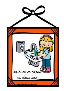 Όλα για το νηπιαγωγείο!: Κανόνες στην τουαλέτα! Preschool Games, Activity Games, Activities, First Day Of School, Back To School, Ant Crafts, Class Rules, Too Cool For School, School Stuff