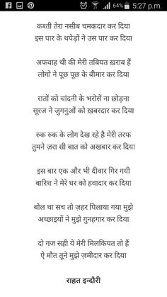 Login Kalpesh I Deora<br> Shyari Quotes, Hindi Quotes On Life, Poetry Quotes, True Quotes, Words Quotes, Qoutes, Love Poems In Hindi, Poetry Hindi, Hindi Words