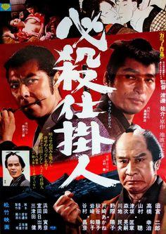 Movie Tv, Animation, Japanese, History, Flyers, Movie Posters, Awesome, Ruffles, Japanese Language