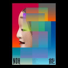 NOH poster for Yanai Initiative (UCLA/Waseda University), designed by AGI member @mitsuokatsui (Japan) in 2017. #agi #agigraphic…