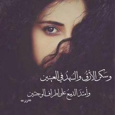 DesertRose,;,وسكن الارق والسهد في العينين وامتد الدمع على أطراف الوجنتين,;,