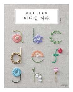 The place to buy and sell all handmade - LETTER embroidery & pattern - L'endroit où acheter et vendre tout le fait main Initial Embroidery Korean embroidery book Folk Embroidery, Hand Embroidery Stitches, Cross Stitch Embroidery, Embroidery Designs, Embroidery Alphabet, Knitting Stitches, Ribbon Embroidery, Hand Stitching, Embroidery Techniques