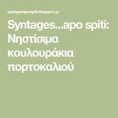 Syntages...apo spiti: Νηστίσιμα κουλουράκια πορτοκαλιού