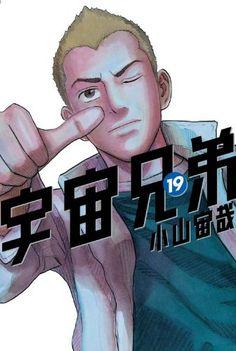 宇宙兄弟(19) (モーニング KC) by 小山 宙哉