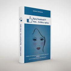 """Διατίθεται από το βιβλιοπωλείο μας αλλά και από το eshop www.afoikyriakidi.gr το βιβλίο του Βασίλη Καραβάση, """"Έχεις Facebook?? Ααα.. Σε θέλω 'φίλη' """", σελ. 314, σχήμα 17x24, τιμή με έκπτωση 18,00€"""