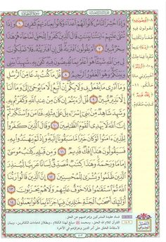 ٦ : ١٤- الأحقاف