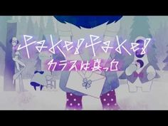 "▶ カラスは真っ白 ""fake!fake!"" / A crow is white ""fake!fake!"" (Official Music Video) - YouTube"
