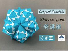 Shinsengumi Kusudama Tutorial 新選組(くす玉)の作り方 - YouTube
