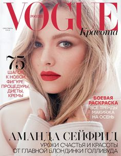 Amanda Seyfried on Vogue Russia September 2016 Beauty Supplement Cover