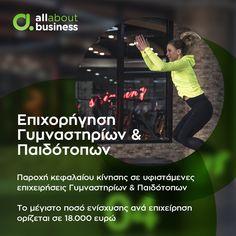 Έως 18.000 ευρώ ανά ωφελούμενη επιχείρηση, ως κατ' αποκοπή ποσό για την κάλυψη μελλοντικών λειτουργικών δαπανών. Αιτήσεις από Δευτέρα 31/05/2021 έως Τετάρτη 28/07/2021. Business, Store, Business Illustration