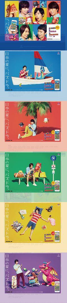 Japan TV commercial for Pazudora