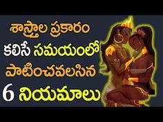 Life Lesson Quotes, Life Lessons, Life Quotes, Vedic Mantras, Hindu Mantras, Good Health Tips, Natural Health Tips, Ayurveda Books, Telugu Inspirational Quotes