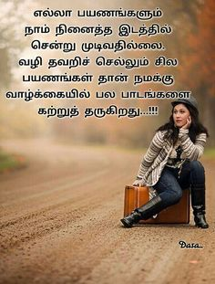Girly Quotes, True Quotes, Best Quotes, Qoutes, Tamil Motivational Quotes, Inspirational Quotes, Morning Wish, Wallpaper Quotes, Picture Quotes