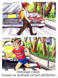 Иллюстрация 1 из 19 для Обучающие карточки. Уроки поведения для малышей   Лабиринт - книги. Источник: Лабиринт