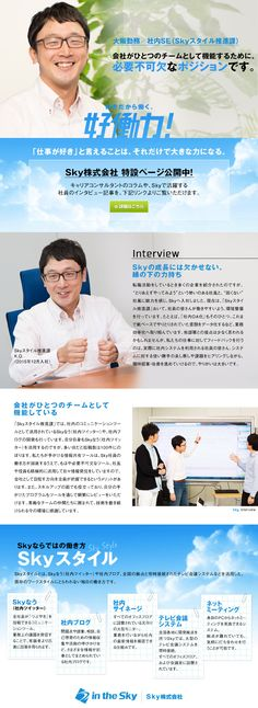 Sky株式会社/社内SE/社内コミュニケーションツール開発(大阪勤務)の求人PR - 転職ならDODA(デューダ)