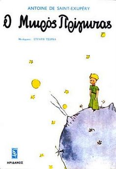 The little prince free download ebook pdf full the little prince the little prince princesses fandeluxe Gallery