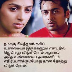 Tamil Quotes, Suriya quotes, Tamil kavidhai, love quotes tamil