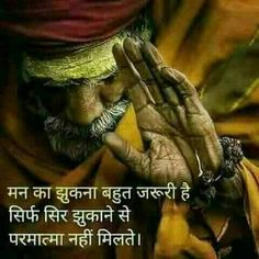 Hindi Qoutes, Motivational Quotes In Hindi, Inspirational Quotes, Spiritual Life, Spiritual Quotes, Faith Quotes, Life Quotes, Deep Quotes, Chai Quotes